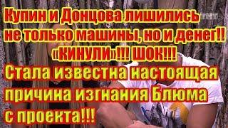 Дом 2 Новости 19 Июня 2019 (19.06.2019)