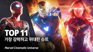 마블 역사상 가장 강력하고 위대한 슈트 TOP 11 - 아이언맨부터 스파이더맨까지_The Strongest Suit in MCU