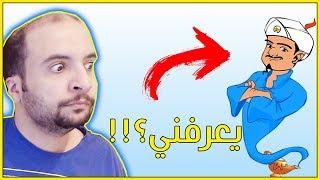 المارد الأزرق .. نسأله عن يوتيوبرز !!!