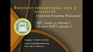Факультет компьютерных наук и технологий ДонНТУ