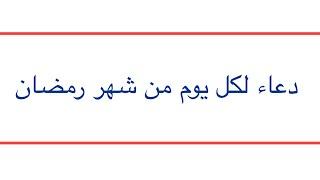 دعاء كل يوم في شهر رمضان