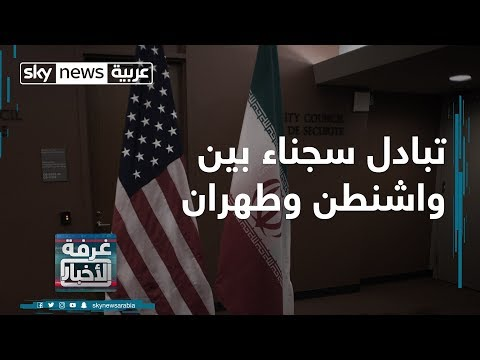 بين واشنطن وطهران... تبادل سجناء  - نشر قبل 3 ساعة