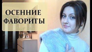 ОСЕННИЕ Фавориты // косметика, одежда, аксессуары, кино и сериалы