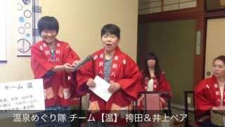 米沢八湯の新企画「温泉めぐり隊」。2名1組のお客様レポーターが、2...