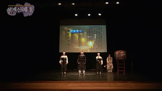 "CAM방송""단재 신채호선생 탄신139주년기념 창작공연"""