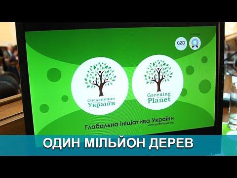 Медіа-Інформ / Медиа-Информ: Специальний репортаж. Один мільйон дерев.