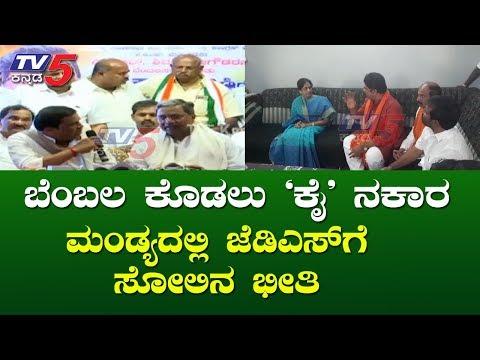 ಮಂಡ್ಯದಲ್ಲಿ ಗೆಲುವಿನ ಹುಮ್ಮಸ್ಸಿನಲ್ಲಿದ್ದ ಜೆಡಿಎಸ್ಗೆ ಬಿಗ್ ಶಾಕ್ | Mandya By Election | TV5 Kannada