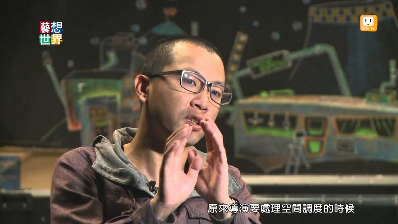 20141015《藝想世界》40年戲劇心血《李國修編導演教室》開課