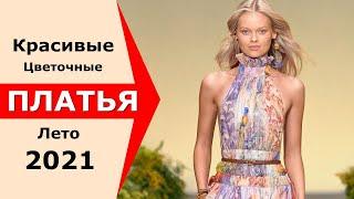 Модные летние платья 2021 Самая красивая одежда на лето