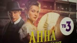 Интегрированная рекламная кампания с новыми медиа для промо сериала «Анна-детективъ»