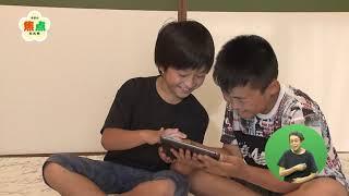 北九州市子ども電子図書館(令和3年8月15日放送)
