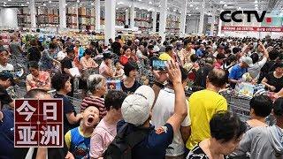 《今日亚洲》 20190828| CCTV中文国际