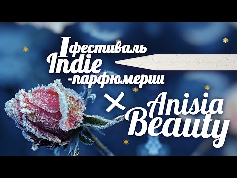 Анна Зворыкина (Anna Zworykina Perfumes)   Обзор аромата Зимняя Роза   Anisia Beauty