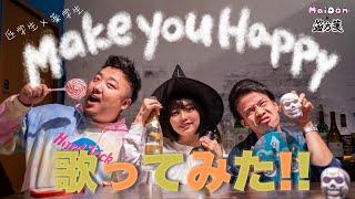 【医学生×薬学生】NiziUのMake you happy歌ってみた!【オリジナルMV】