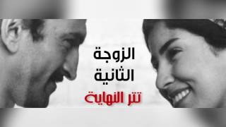 اغنية نهاية مسلسل الزوجة التانيه - مي فاروق