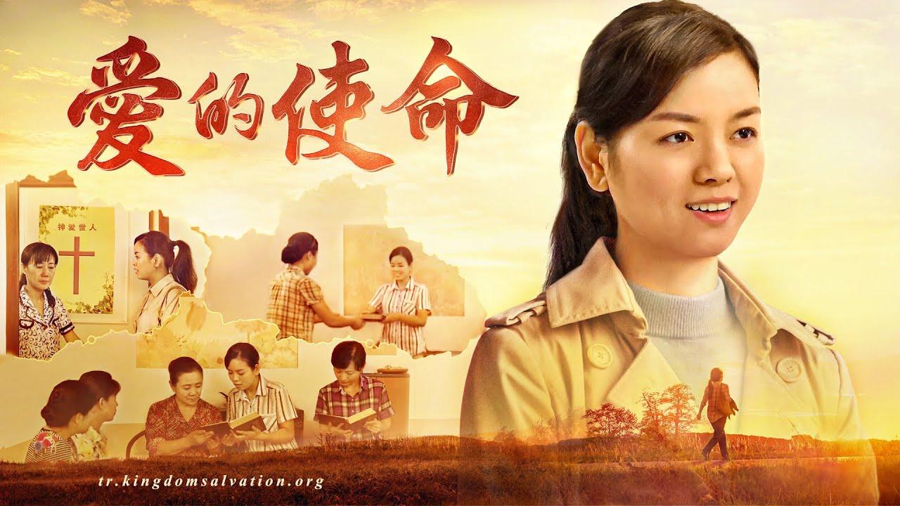 福音见证电影《爱的使命》福音路上神爱相伴