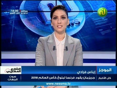 Flash News de 14h00 du Mercredi 11 Octobre 2017