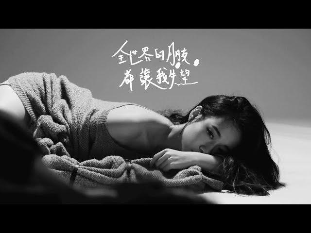 全世界的朋友都讓我失望 - Julia Wu 吳卓源|Official Lyric Visual