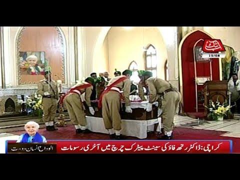 Karachi: Dr. Ruth Pfau Last Rituals Being Offered At St Patrick Church