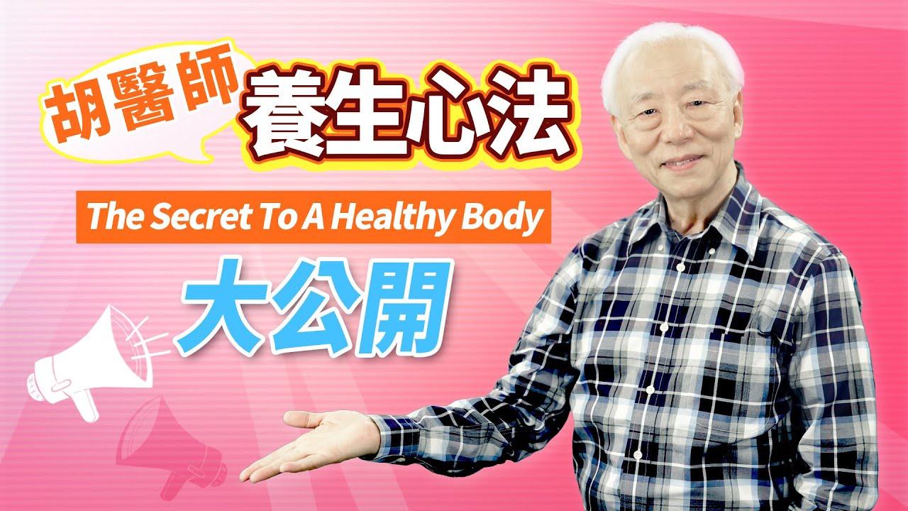 【胡乃文開講】首度獨家公開!73歲當網紅;「2種食物」不吃,身體健康,每天「這樣坐」,4種神奇力量降臨,記憶力強,讀進腦子「30年不忘」