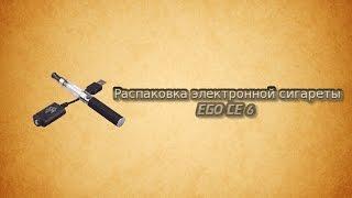 Распаковка электронной сигареты EGO CE 6