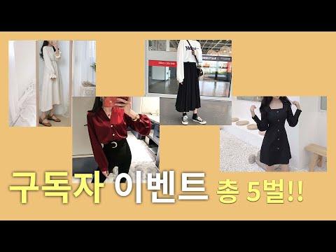 구독자 이벤트 - 타오바오 에서 산 옷 나눔 5벌 / 5번째 [패션모델 Sjela]