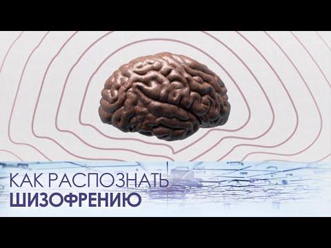 Как распознать шизофрению у женщин