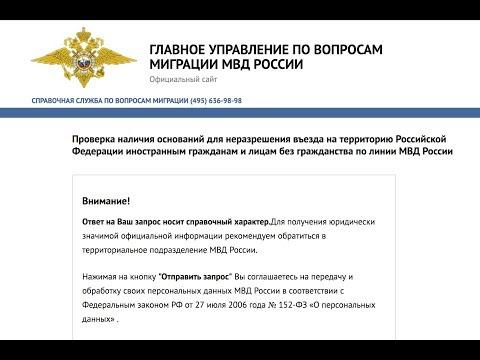 Запрет на въезд в Россию. Проверка наличия запрета на въезд в РФ. ЮРИСТ-МОСКВА-АДВОКАТ