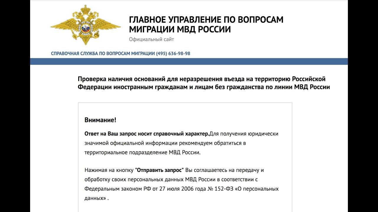 Анкета заявление на регистрацию по месту жительства