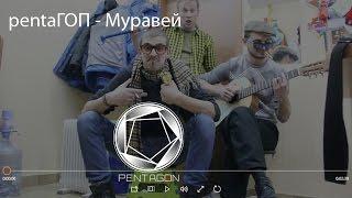 ПРЕМЬЕРА! PENTAгоп - Муравей [live] OFFICIAL VIDEO