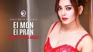 Ei Mon Ei Pran   Bangla Movie Song   Maruf   Toma Mirza   Full Video Song