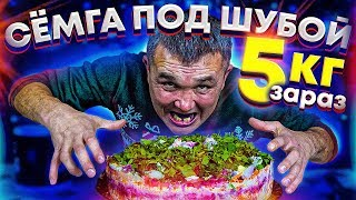 5 кг СЁМГИ под ШУБОЙ ЗАРАЗ ЧЕЛЛЕНДЖ