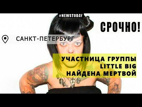 Скончалась участница группы Little Big | Умерла Анна Кастельянос