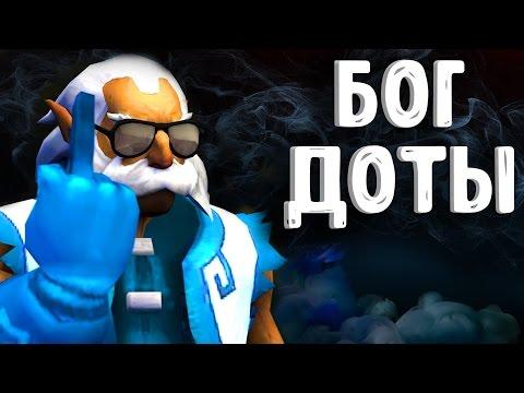 видео: ЗЕВС БОГ В ДОТ� 2 - zeus god in dota 2