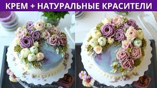 Натуральные красители творят чудеса Нежный торт с кремовыми цветами Крем чиз Малиновка