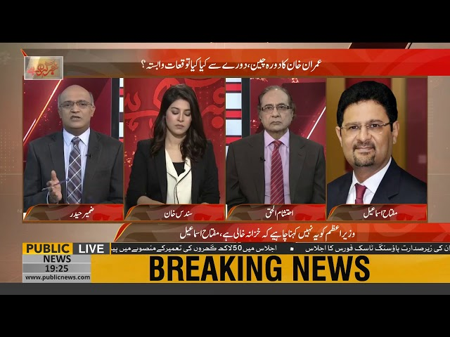 Pakistan ki Tareekh me sab se ziadi GDP hamare dour main tha says Miftah Ismail