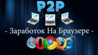 P2P bz- Сервис для заработка в интернете на просмотре рекламы БЕЗ ВЛОЖЕНИЙ