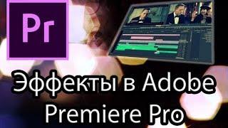 Урок 5: Adobe Premiere Pro. Эффекты в Adobe Premiere Pro.