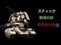 [スティック] 戦場の絆 リボBR66 ザクタンク② の動画、YouTube動画。