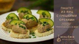 Паштет из яиц и лука с грецкими орехами - рецепт пошаговый от menu5min