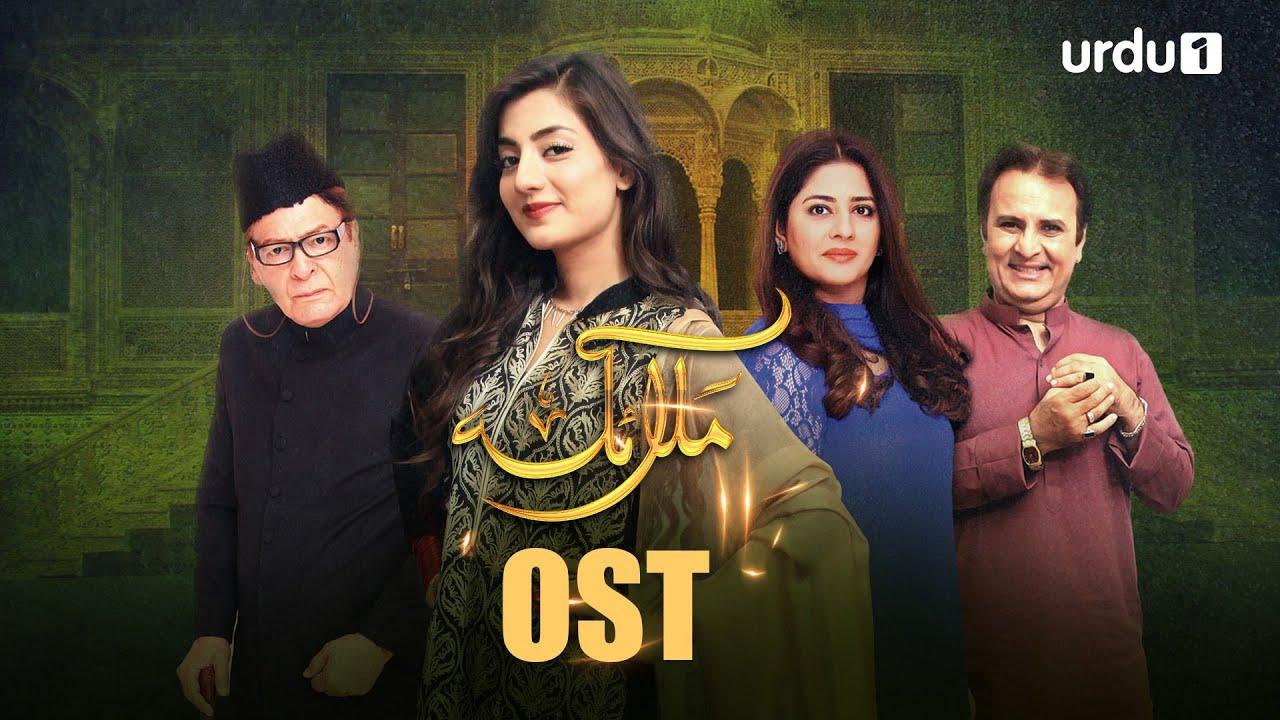 Malaika | OST 🎶 | Qavi Khan | Behroz Sabzwari | Shehzad Raza | Moamar Rana | Pakistani Drama | Urdu1