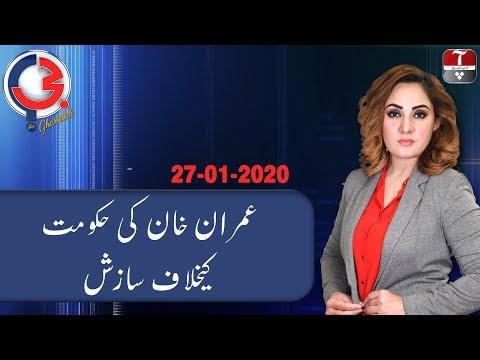 G for Gharidah - Monday 27th January 2020
