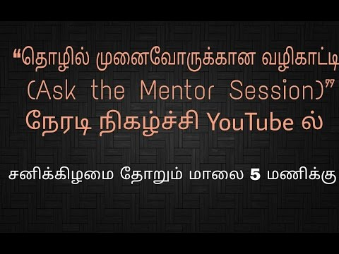 TE - Ask The Mentor Session - 5th Nov 2016