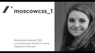 Несколько неочевидных фишек CSS, Людмила Мжачих
