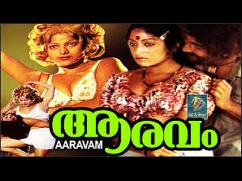 Aaravam 1978 | Malayalam Full Movie...