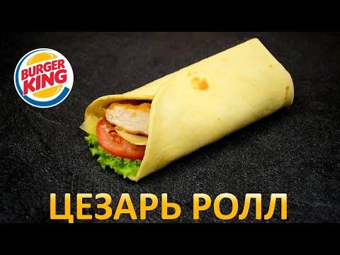 КАК ПРИГОТОВИТЬ ЦЕЗАРЬ РОЛЛ КАК В БУРГЕР КИНГ! Чикен Ролл. Пшеничная лепешка. Тортилья. Burger King.