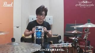 【IKEBE channel】Pearl MWA1450S N [Masterworks Sonic-Select Shell Recipes / URBAN] 【演奏&解説:村石雅行】