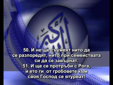 36.СУРА ЙА СИН  (ЙА СИН)