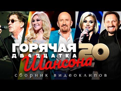 ГОРЯЧАЯ 20-ка ШАНСОНА /СБОРНИК ВИДЕОКЛИПОВ 2020