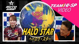 ヘイロウ・スター【 Halo Star 】/ROTOGRIP